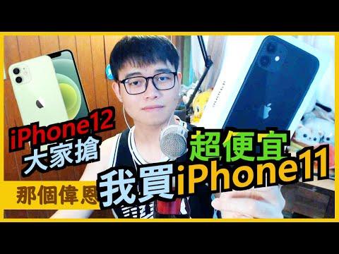 【偉恩】別人都在買iPhone12,我買了iPhone11超便宜!|不專業開箱