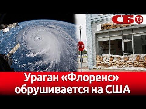 Ураган Флоренс обрушивается на США