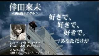 倖田來未/「好きで、好きで、好きで。/あなただけが」トレーラー映像