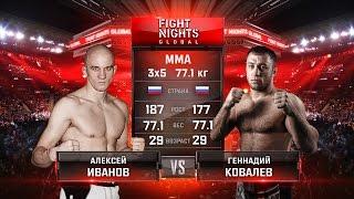 Алексей Иванов vs. Геннадий Ковалев / Alexey Ivanov vs. Gennady Kovalev