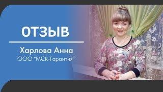 Харлова Анна, ООО «МСК-Гарантия»