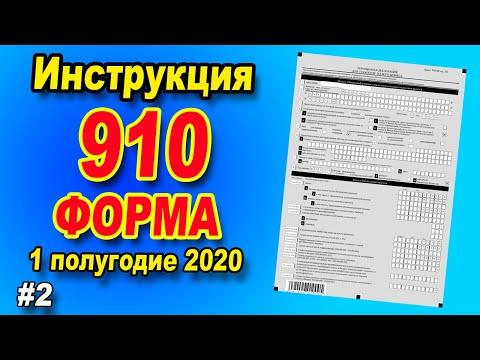 ЗАПОЛНЕНИЕ 910 формы ПОДРОБНО ЗА 2020 год
