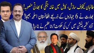 THE LAST HOUR   12 July 2021   Rana Azeem   Fayyaz ul Hassan Chohan   92NewsHD
