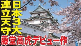 藤堂高虎デビュー作・日本3大連立天守・和歌山城JapanCastle29Wakayama