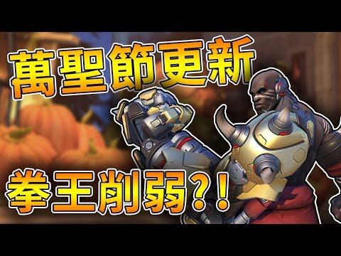 【鬥陣特攻】萬聖節更新◆英雄更新總整理◆拳王終於削弱啦!!