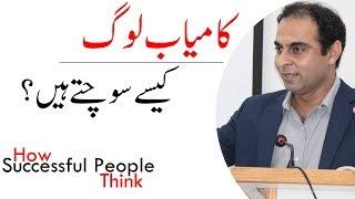 How Successful People Think -By Qasim Ali Shah | In Urdu
