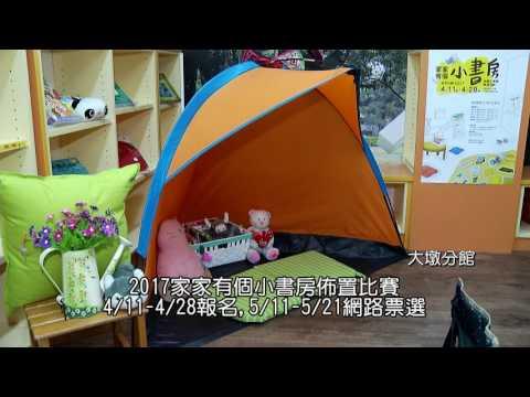 臺中市立圖書館28分館之閱讀書房精彩片段