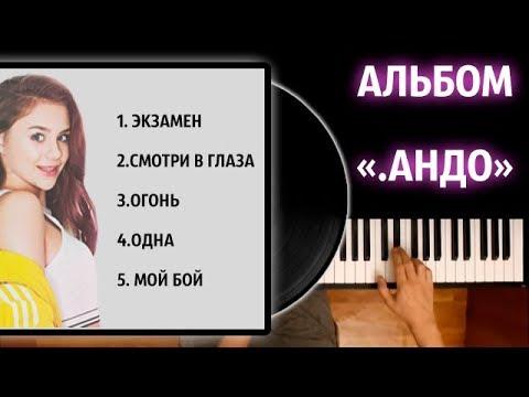 "КАТЯ АДУШКИНА - ВСЕ ПЕСНИ из "".АНДО"" (АЛЬБОМ) ● караоке | PIANO_KARAOKE ● ᴴᴰ + НОТЫ & MIDI"