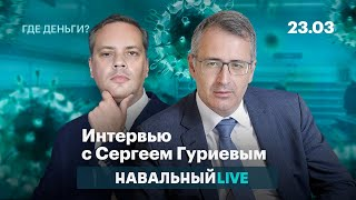 Гуриев и Милов о кризисе и коронавирусе: спецвыпуск