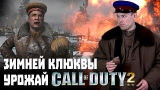 Игро-клюква №3. Call of Duty 2 - Картошка вместо клюквы?!