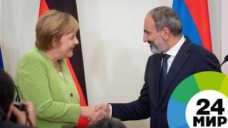Итоги официального визита Ангелы Меркель в Армению - МИР 24