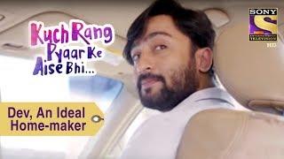 Your Favorite Character   Dev, An Ideal Home-maker   Kuch Rang Pyar Ke Aise Bhi