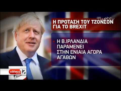 Νέα πρόταση Τζόνσον στην Ε.Ε για το Brexit | 03/10/2019 | ΕΡΤ