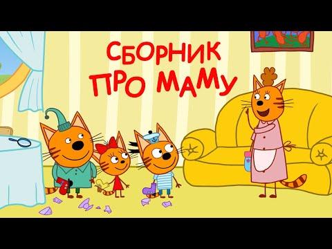 Три Кота   Сборник серий о Маме   Мультфильмы для детей 🐱