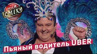 Пьяный водитель UBER - Стадион Диброва | Лига Смеха 2018