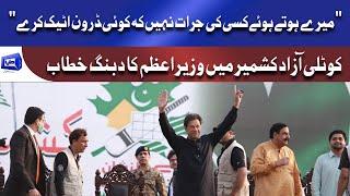 PM Imran Khan Dabbang speech in Kotli Azad Kashmir   23 July 2021   Dunya News