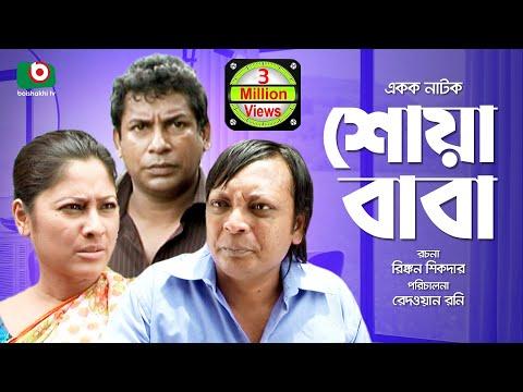 bangla comedy natok full drama shoa baba শোয়া বা