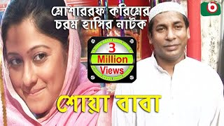 Bangla Comedy Natok | Full Drama - Shoa Baba | শোয়া-বাবা | Mosharraf Karim, Sumaiya Shimu, Rashed