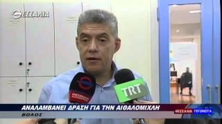 Δράση αναλαμβάνει η Περιφέρεια Θεσσαλίας για την αιθαλομίχλη 14 01 2016