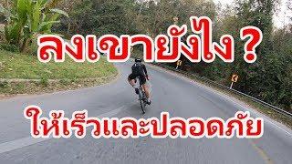 ปั่นจักรยานลงเขายังไง? ให้เร็วและปลอดภัย จาก ศาลา12 ถึง เดอะดอย