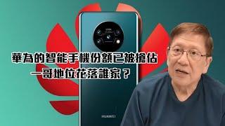 華為的智能手機份額已被搶佔 一哥地位花落誰家?〈蕭若元:理論蕭析〉2019-12-10