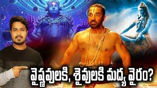 Vaishnavism Vs Shaivism | Unknown Facts about Dasavataram | VikramAditya Latest Videos | #EP185