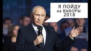Путин Иду на выборы 2018 Видео
