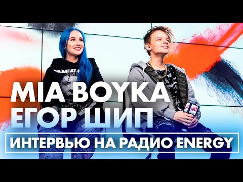 MIA BOYKA & ЕГОР ШИП: про любовные интриги в ТикТоке, популярность ПИКАЧУ и формулу успеха.