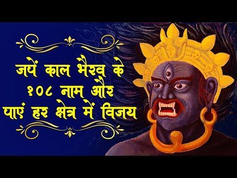 जपें काल भैरव के १०८ नाम और पाएं हर क्षेत्र में विजय | Kaal Bhairav Ashtakam Stotram | 108 Names