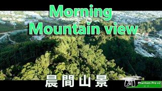 Morning mountain view - DJI Phantom 4 Pro+ V2 _ 4K 60fps 晨間山景空拍