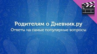 Ответы на вопросы родителей о Дневник.ру