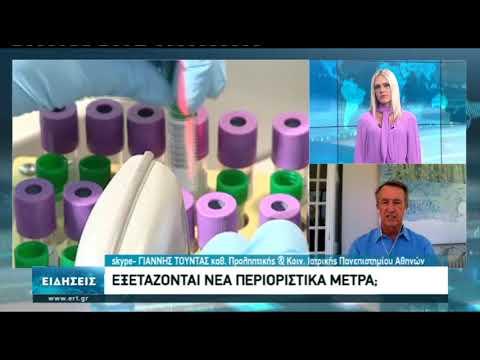Τούντας για κορονοϊό: Πάνω από το 1 ο δείκτης R στην Ελλάδα   30/9/2020   ΕΡΤ