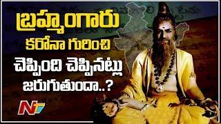 500 ఏళ్ల క్రితమే బ్రహ్మం గారు చెప్పింది నిజమైందా.? |  బ్రహ్మం గారి కాలజ్ఞానంలో ఏం చెప్పారు? | NTV