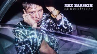 Лей, не жалей (MB remix)