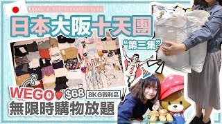 ▸WEGO無限時購物放題$68  [8KG戰利品] ♡日本大阪十天團「第三集 」Osaka & Kyoto TRAVEL VLOG | 肥蛙 mandies kwok