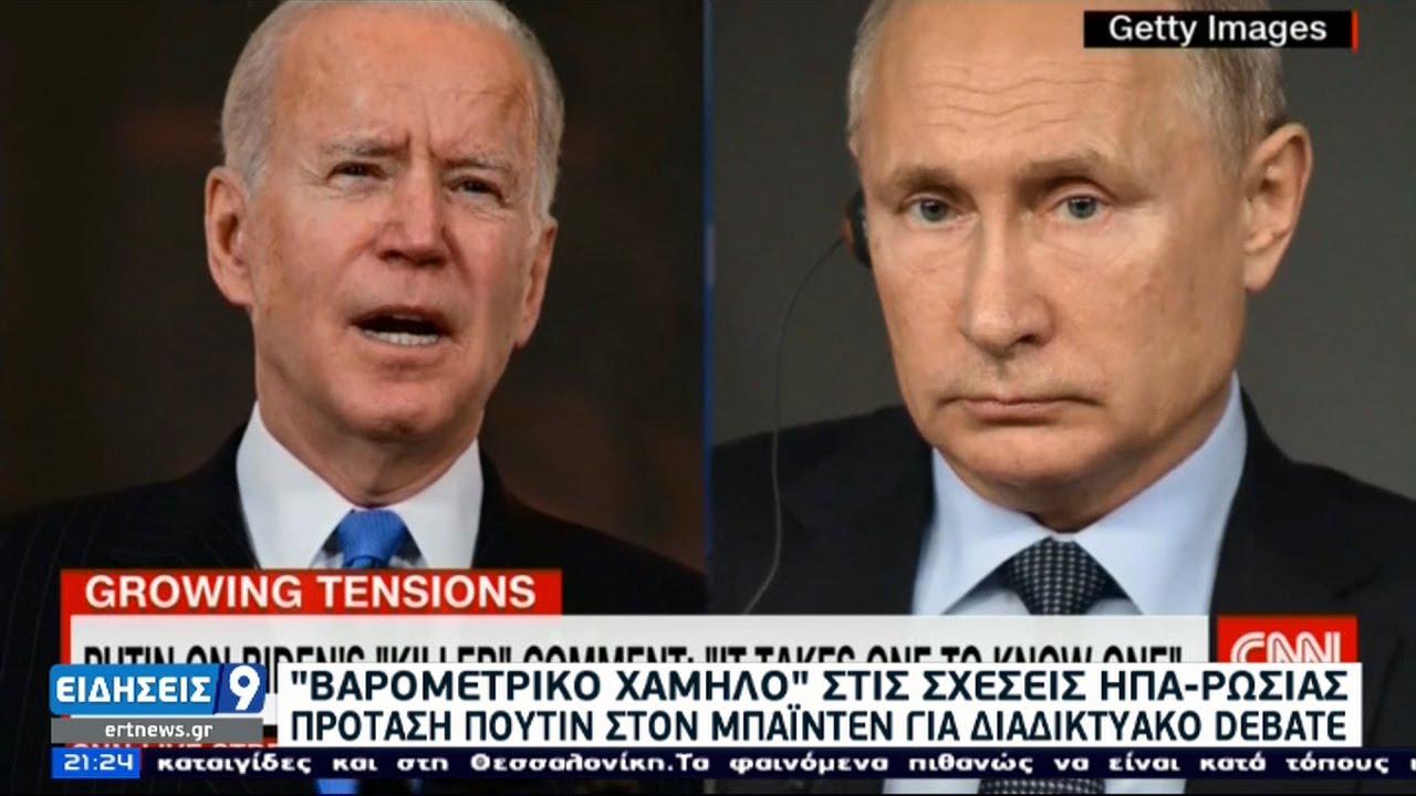Σε τηλεμαχία καλεί ο Βλ. Πούτιν τον Τζο Μπάιντεν – Παρέμβαση Ερντογάν | 19/03/2021 | ΕΡΤ