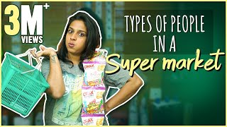 Types of People in a SuperMarket || Mahathalli || Tamada Media