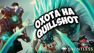 Dauntless I Охота на Quillshot I Open Beta