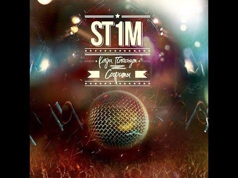 ST1M - Когда погаснут софиты  (альбом).