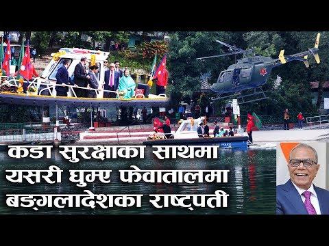 Bangladesh President Visit Pokhara fewa lake बंगलादेशका राष्ट्रपति  फेवाताल यसरी ढुङगामा सरर घुम्ए