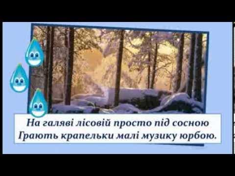"""""""Капельки"""" - минус с украинским текстом"""
