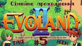 Бурчання в животі - Evoland 2 - Українською - 5