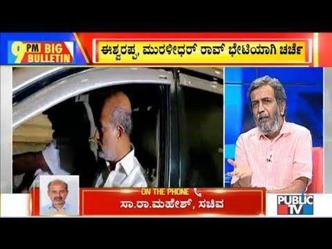 Big Bulletin With HR Ranganath   Sa Ra Mahesh Clarifies On Meeting BJP Leaders   July 11, 2019