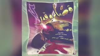 تحميل و استماع شريط قضاء و قدر 2    أبو عبدالملك - أبو خالد MP3