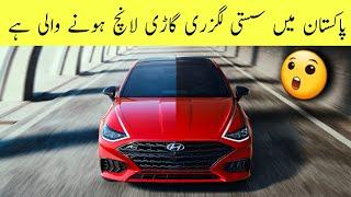 New cheap luxury sedan is coming to Pakistan | Hyundai Sonata 2021 | AutoCarPk