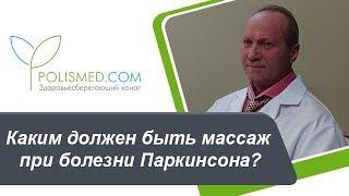 Каким должен быть массаж при болезни Паркинсона?