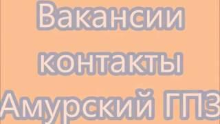Амурский ГПЗ контакты вакансии работа вахтой 2016 - 2018