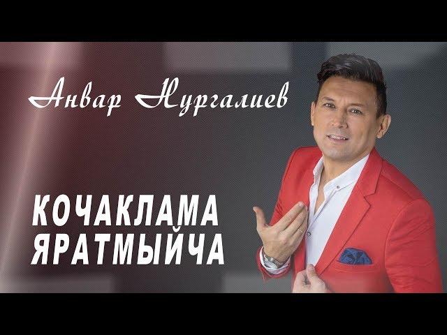 ӘнвӘр Нургалиев — Кочаклама яратмыйча — клип
