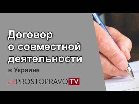 Договор о совместной деятельности в Украине