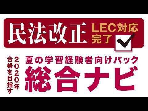 【LEC司法書士】2020年学習経験者向けパック総合ナビ